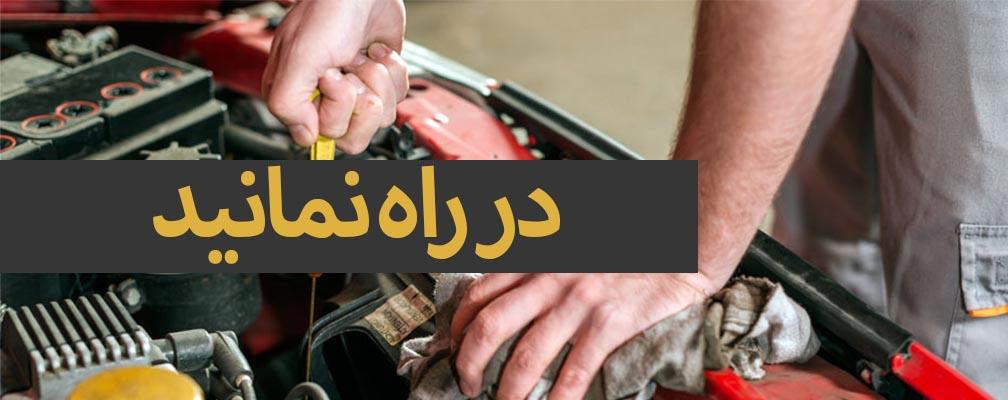 دوره تخصصی تعمیرات خودرو